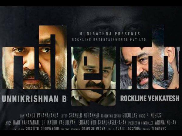 Mohanlal & B Unnikrishnan Wrap Up 'Villain'