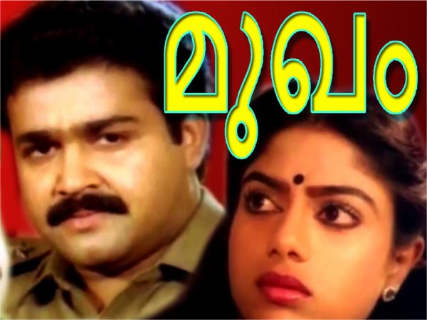 Past To Present: Who Would Best Replace Mohanlal If Mukham Is Remade Now?