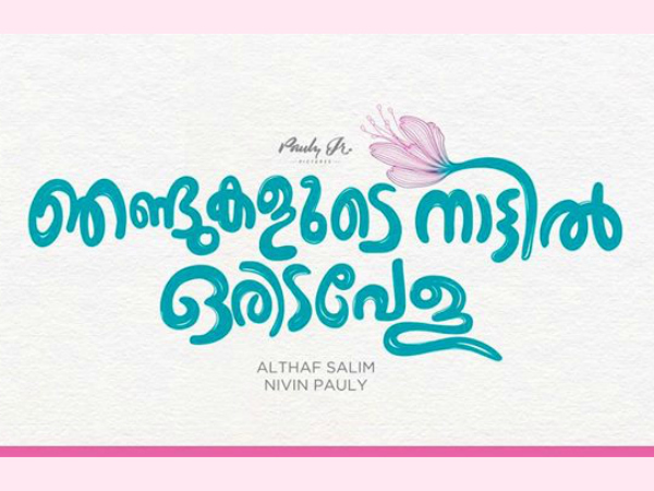 Nivin Pauly's Njandukalude Nattil Oridavela: Title Poster Is Out