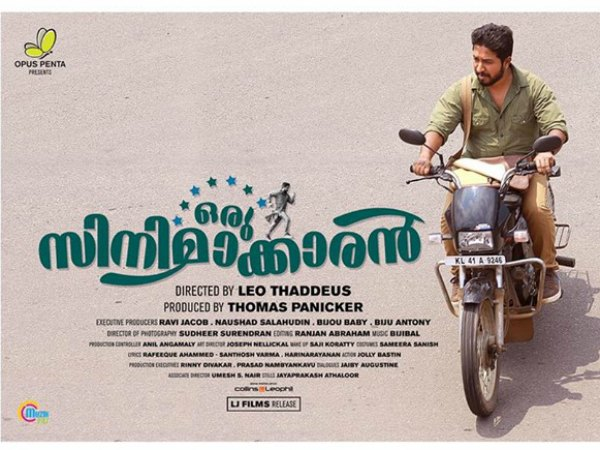 Oru Cinemakkaran Movie Review: It Is Not Just About 'Cinema' But Much More!