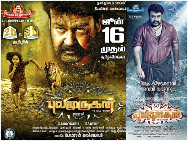 STUNNING! Pulimurugan Tamil Version To Have A Record Release!