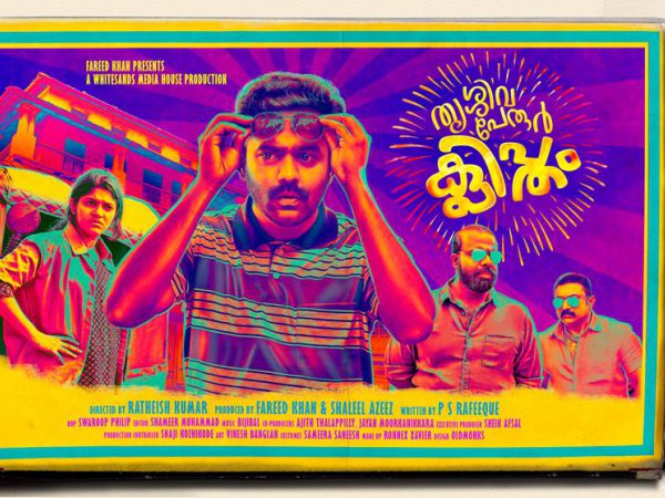 Asif Ali's Thrissivaperoor Klitham: The Teaser Trailer Is Indeed Promising!
