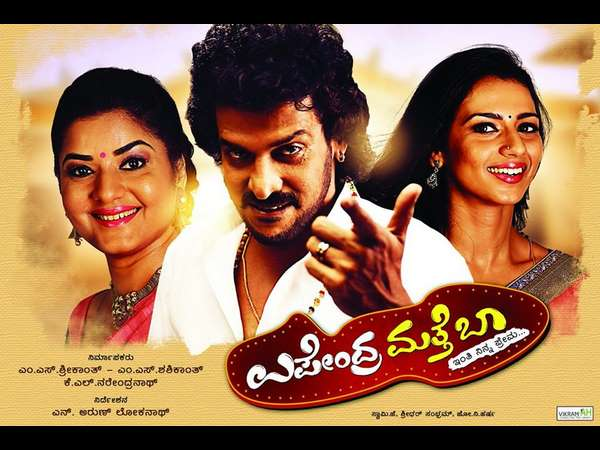 upendra and chandni movie