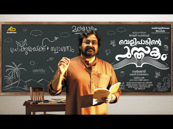 Velipadinte Pusthakam: The New Poster Reveals A Lot About Mohanlal's Character