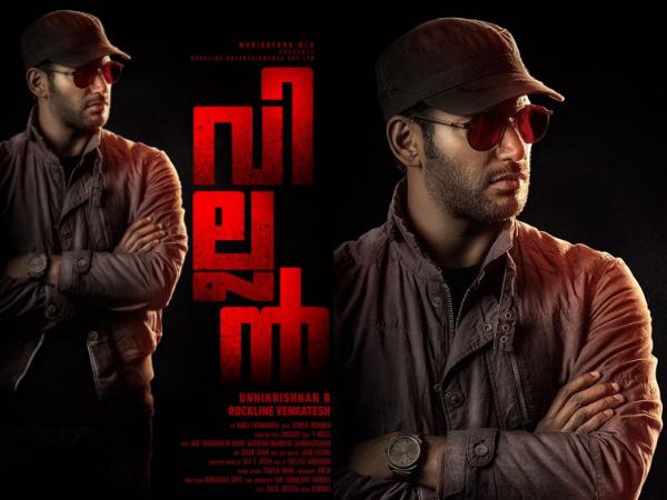 Mohanlal's Villain: Vishal's First Look Poster Is Out!
