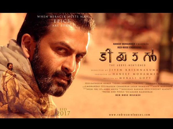 The New Release Date Of Tiyaan