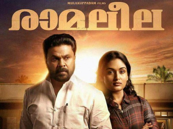Postponement Of Ramaleela