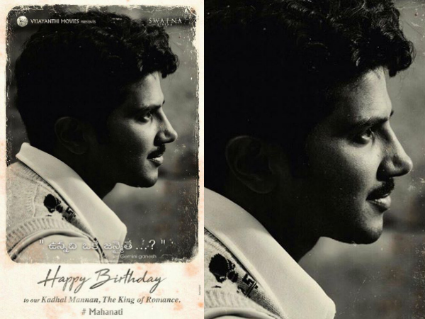 Dulquer Salmaan As Gemini Ganesan In Savitri Biopic: Dulquer Salmaan's First Look From Mahanati Is Released