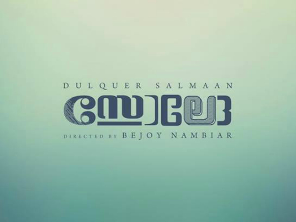 JUST OUT: Dulquer Salmaan's Solo Design Poster