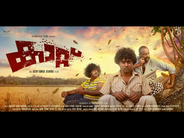 Asif Ali-Murali Gopy Team's Kaattu: The Latest Poster Features Both The Lead Characters!