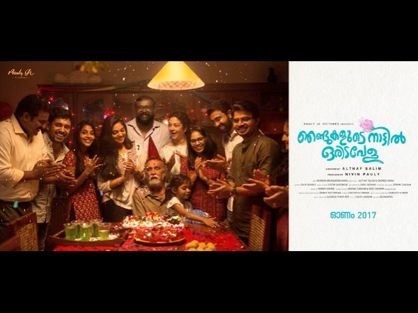 Njandukalude Naattil Oridavela First Look Poster: A Family Entertainer On Cards?
