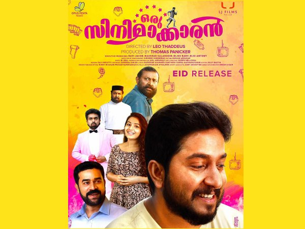 Oru Cinemakkaran Box Office: 30 Days Kerala Collections