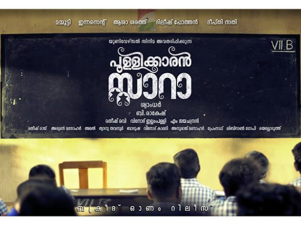 Mammootty-Shyamdhar Movie: Official Title Poster Is Out!