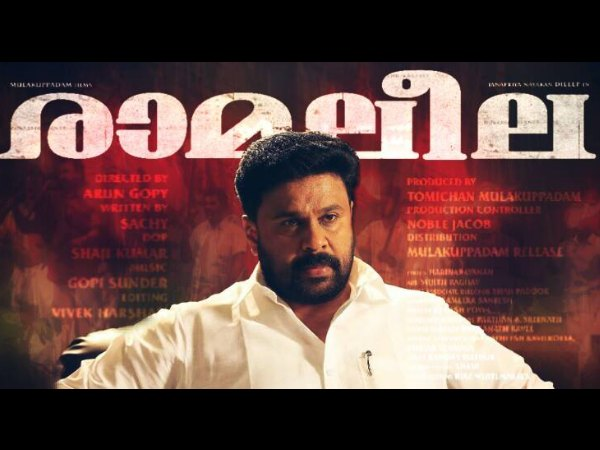 TAKE A LOOK! The New Release Date Of Dileep's Ramaleela Is Out!