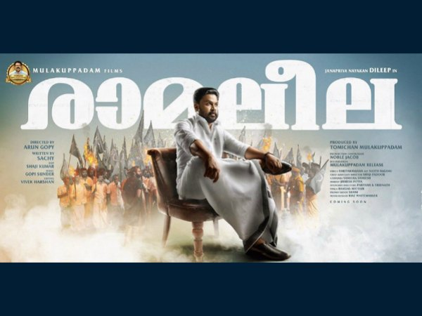 Dileep's Ramaleela: The Second Official Teaser Is Out!