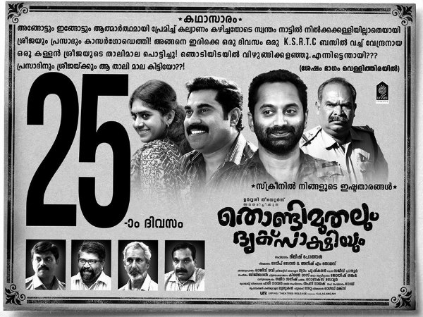 Thondimuthalum Driksakshiyum Effect: 5 Things To Learn From The Success Of The Movie!