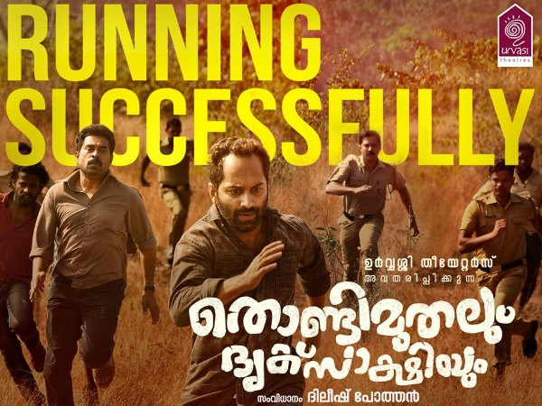 Will Thondimuthalum Driksakshiyum Emerge As The Top Grosser Of Fahadh Faasil, So Far?