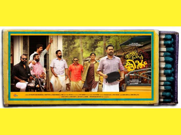 Asif Ali's Thrissivaperoor Kliptham Will Not Hit The Theatres This Week!