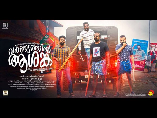 Yet Another Film Based On Thrissur District
