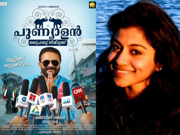 Shruti Ramachandran To Appear In Punyalan Private Limited
