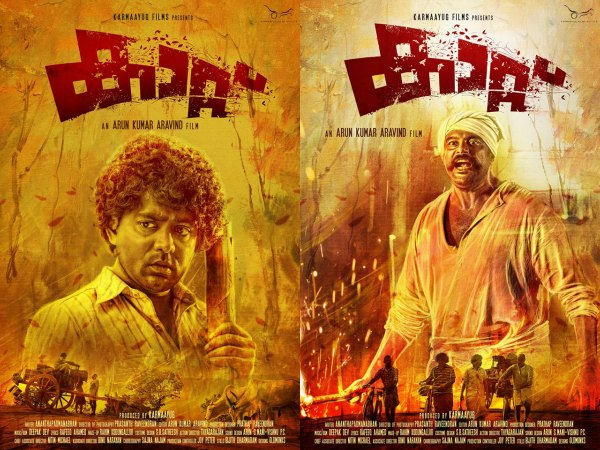 More About Kaattu..
