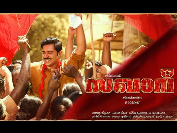 From The Producer Of Sakhavu..