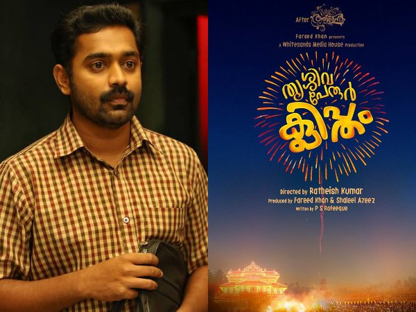 Before Thrissivaperoor Kliptham: Analysing Asif Ali's Performances In Previous 5 Movies!