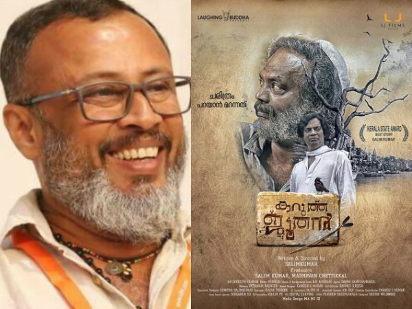 Lal Jose To Bring Salim Kumar's Second Directorial Venture To The Theatres!