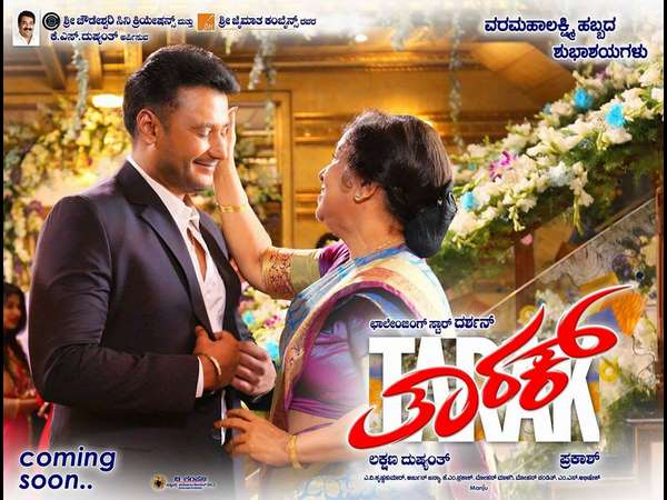 Challenging Star Darshan Thoogudeep's Upcoming Movie Tarak's Audio Launch Today, August 17!