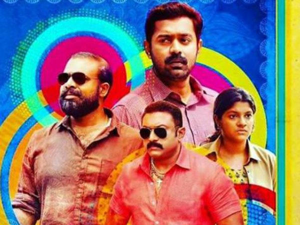 Thrissivaperoor Kliptham Box Office: 5 Days Kerala Collections!