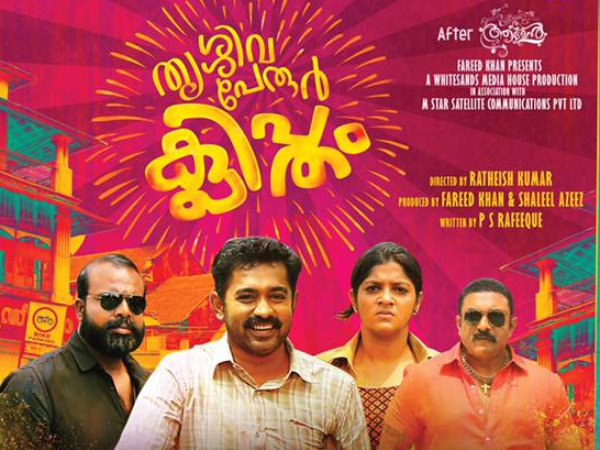 Thrissivaperoor Kliptham Movie Review