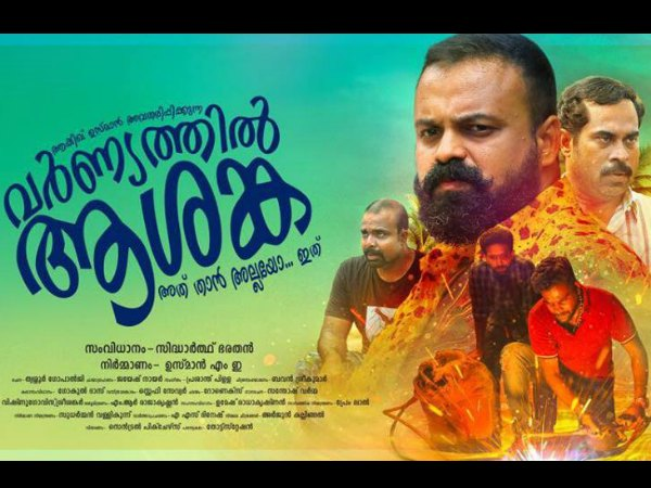 Varnyathil Aashanka Movie Review