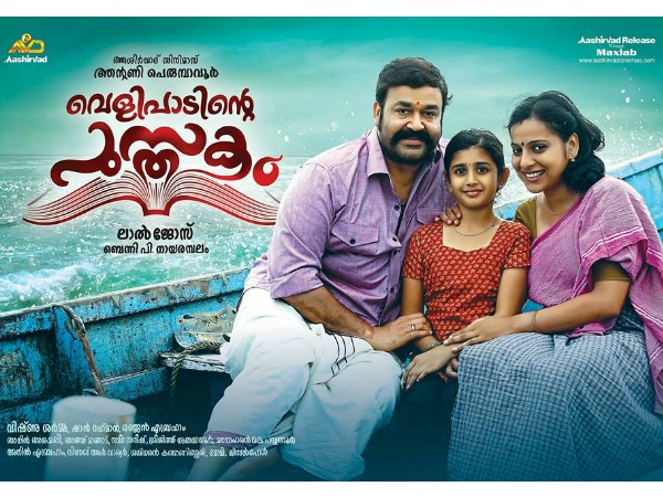 Mohanlal's Velipadinte Pusthakam: 'Jimikki Kammal' Song Video Goes Viral