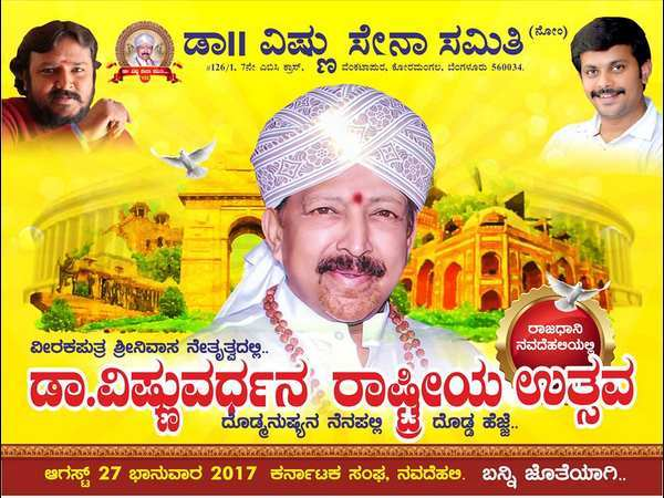Dr. Vishnuvardhan National Festival To Be Held In New Delhi On August 27; Program Agenda Revealed!