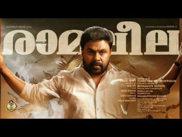 Confusions Regarding The Release Of Ramaleela