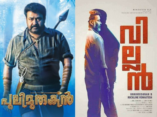 Pulimurugan - The Previous Year's Pooja Release