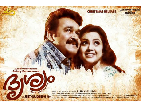 Drishyam's Big Achievement