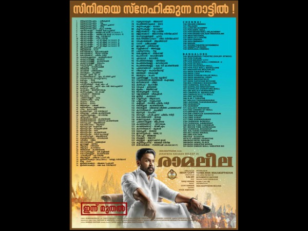 Ramaleela malayalam movie review, story, cast and crew