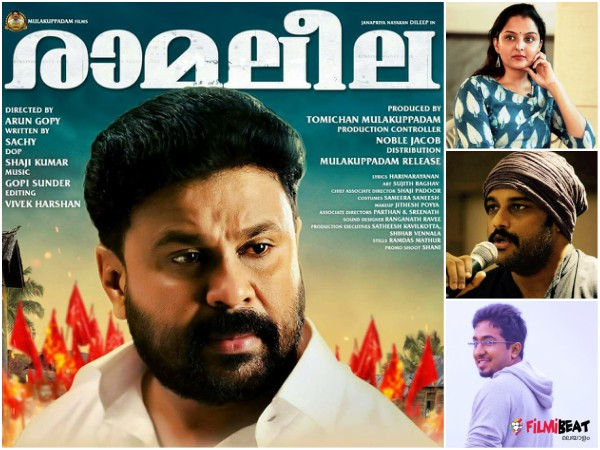 Dileep's Ramaleela: Celebrities Come Out In Support Of The Movie!