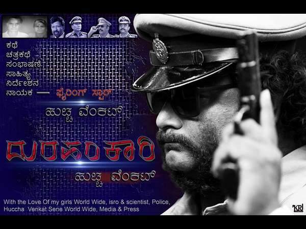 HUCCHA VENKAT BIRTHDAY SPECIAL: Venkat's New Avatar In His New Film, DURAHANKARI!