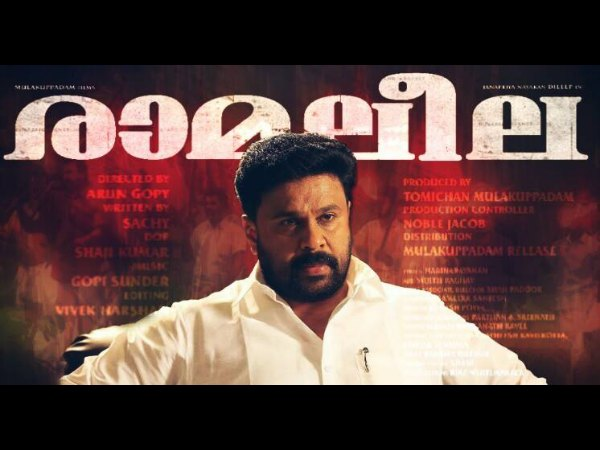 IT'S CONFIRMED! Dileep's Ramaleela Will Release On This Date!