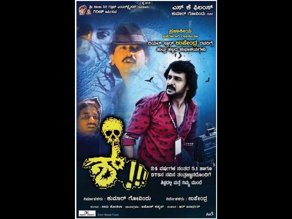 Happy News For Upendra's Fans! SHHH! Film To Re-release After 24 Long Years!