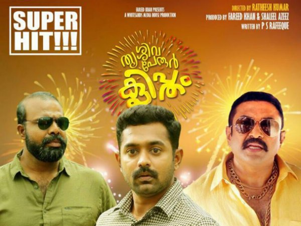 Thrissivaperoor Kliptham Box Office: Final Kerala Collections!