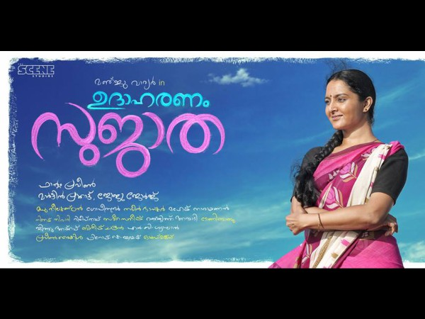 Udaharanam Sujatha Movie Review