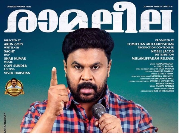 Ramaleela box office first weekend collection report filmibeat - Box office hits this weekend ...
