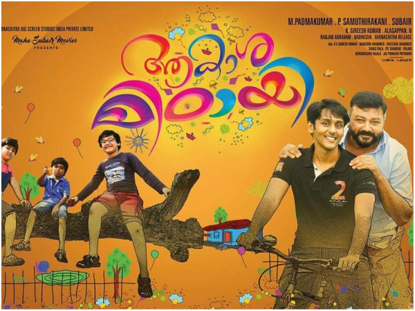 Aakashamittayee Box Office: 5 Days Kerala Collections!