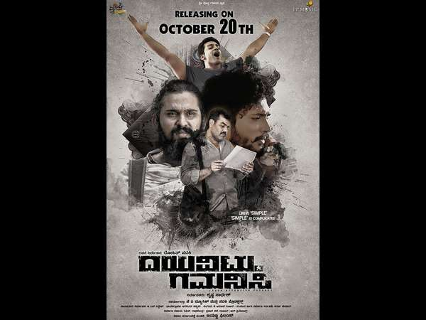 Dayavittu Gamanisi Film Will Release On October 20