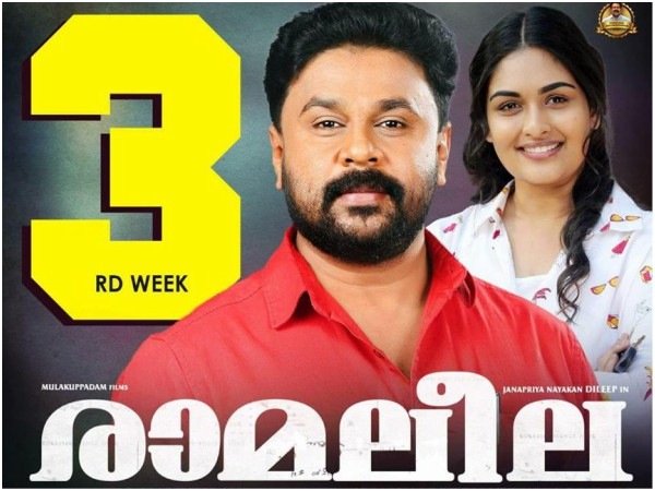Ramaleela Box Office: Crosses A Major Milestone!