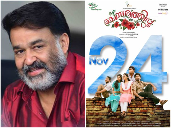 WOW! Mohanlal To Bring Askar Ali Starrer Chembarathipoo To The Theatres!