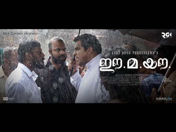 Lijo Jose Pellissery's Ee Ma Yau Will Hit The Theatres This Firiday!